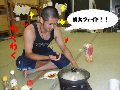 明大ファイト餃子