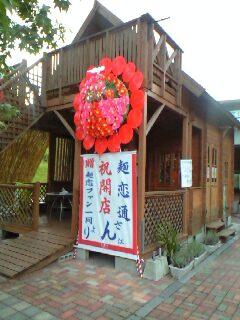 hanawa.jpg