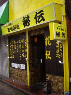 奥州麺処 秘伝