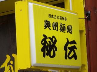奥州麺処 秘伝 看板