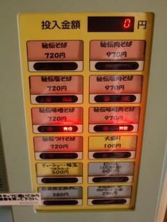 奥州麺処 秘伝 券売機