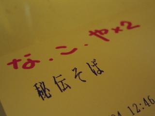 奥州麺処 秘伝 食券