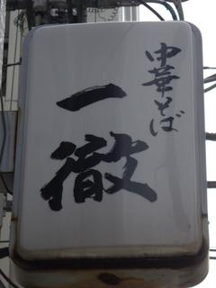 中華そば一徹 _看板