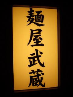 麺屋武蔵 武仁_看板