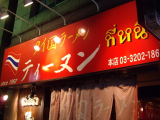 タイ国ラーメン ティーヌン 看板