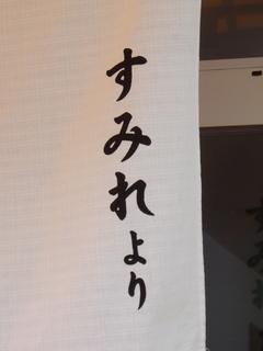 麺屋彩未 のれん(すみれより)