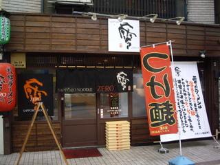 SAPPORO麺屋ZERO