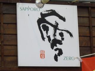 SAPPORO麺屋ZERO 看板
