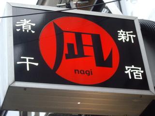 新宿ゴールデン街 凪 看板