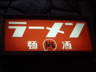 新宿ゴールデン街 凪_看板