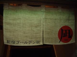 新宿ゴールデン街 凪 暖簾