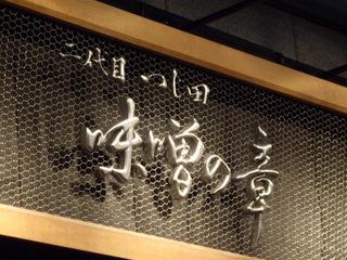 二代目 つじ田 味噌の章 看板