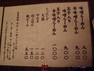 二代目 つじ田 味噌の章 メニュー