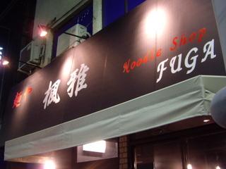 麺や 楓雅 Noodle shop FUGA