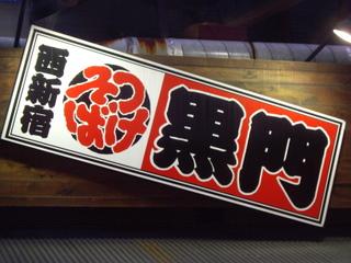 西新宿つけそば黒門 看板
