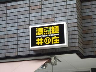 濃菜麺井の庄 看板