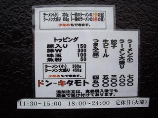 ドン・キタモト メニュー