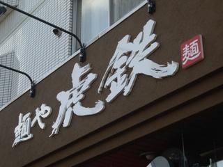 麺や虎鉄 看板
