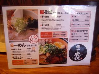 麺や虎鉄 メニュー