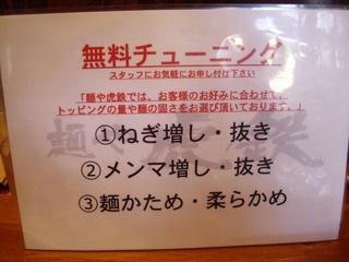麺や虎鉄 無料チューニング