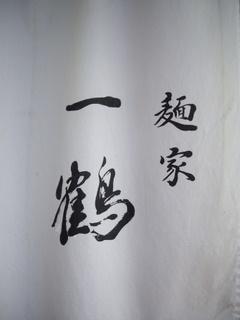 麺家一鶴 暖簾