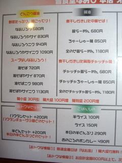 昔食堂なおじ メニュー(左)
