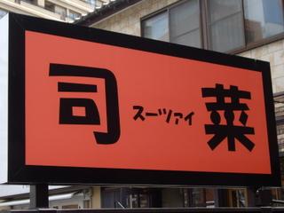 青島ラーメン司菜 看板