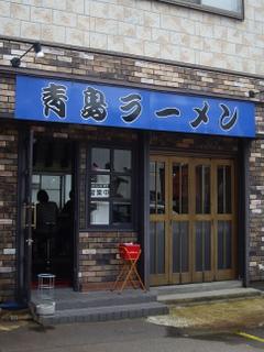 青島ラーメン司菜