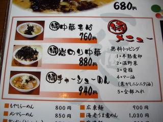 酒麺亭 潤 メニュー