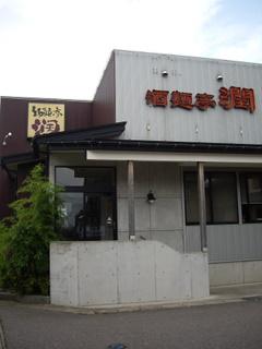 酒麺亭 潤
