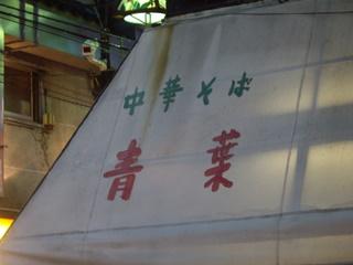 中華そば 青葉 中野本店 テント