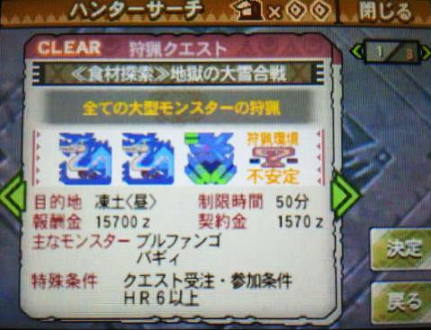 ブラキ槍4