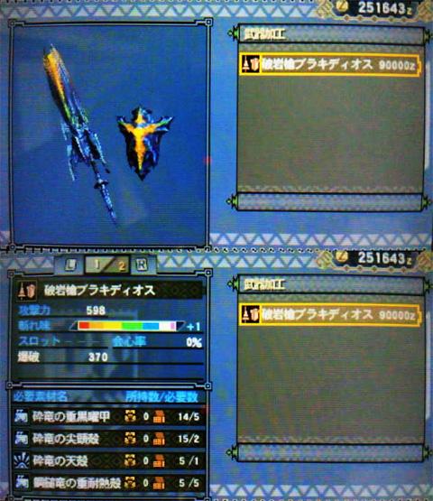 ブラキ槍3