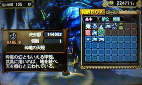 ブラキ槍2