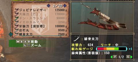 SR太刀5
