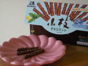 小枝チョコミント_convert_20090613163751
