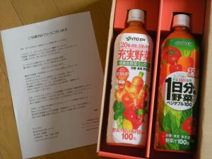 野菜ジュース当たった~_convert_20090622145754