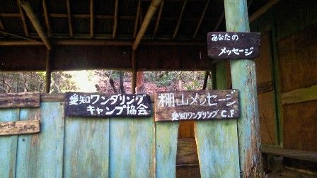 20111120-13棚山元キャンプ場