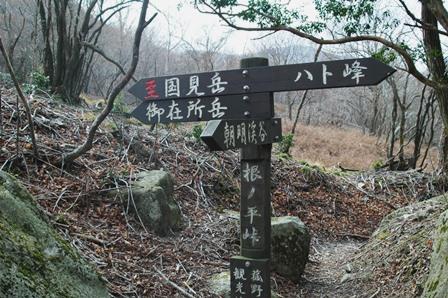 20111127-13根野平峠分岐