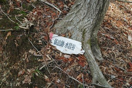 20111127-09鉱山跡、水晶谷看板