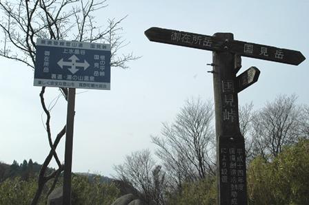 20111127-25国見峠