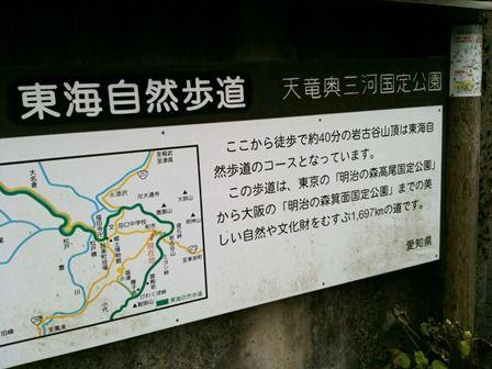 20111216-03東海自然歩道看板