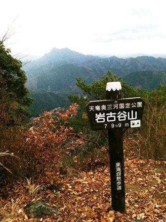 20111216-11岩古谷山頂