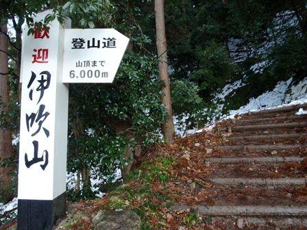20120102-01登山口