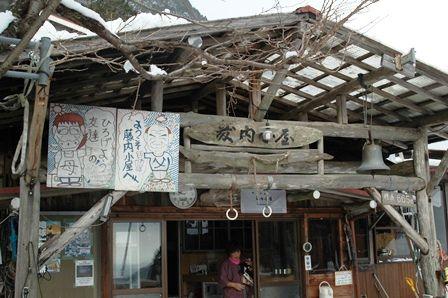 20120109-14藤内小屋2