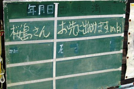 20120109-18伝言板