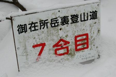 20120109-28なな合目