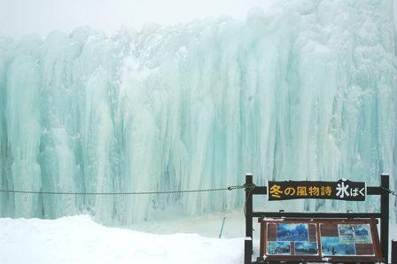 20120109-38氷瀑