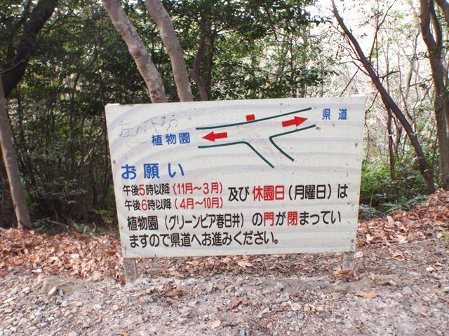20120115-05植物園看板