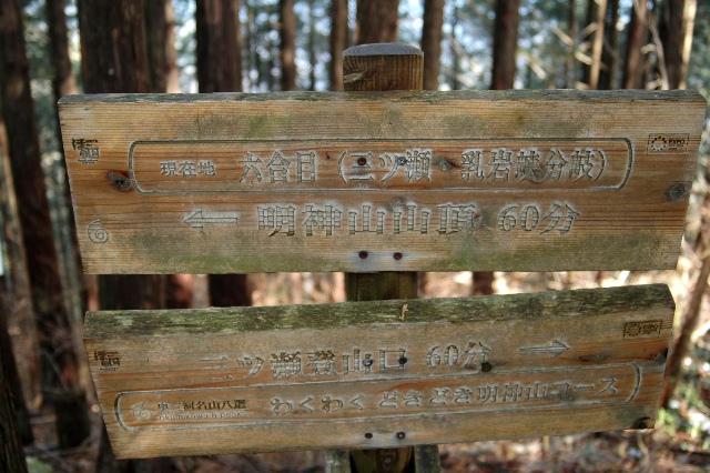 20120122-21山頂60分看板